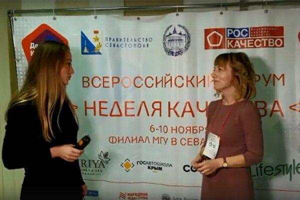 Всероссийский форум «Неделя качества»