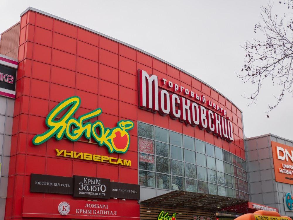 ТЦ Московский - фото 9